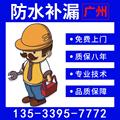 广州佛山防水补漏房屋维修漏外墙卫生间飘窗厨房楼顶渗水阳台