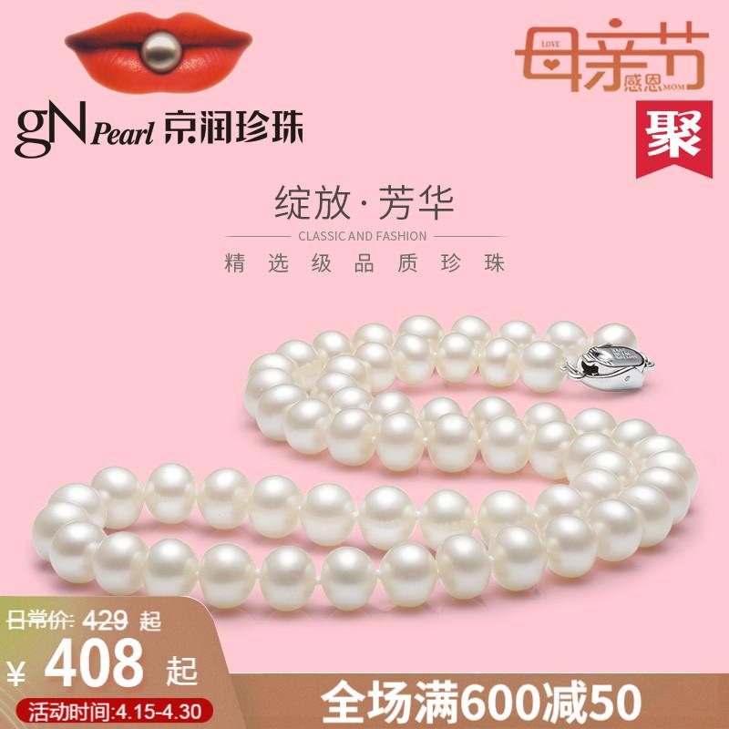 京润珍珠项链芳华近圆淡水珍珠项链送妈妈婆婆送女友礼物珠宝首饰