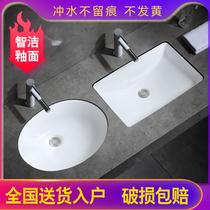 衛生間家用方形嵌入式面盆洗臉盆洗手盆洗漱箭牌衛浴陶瓷臺下盆