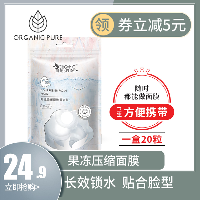 Leaf jelly compression mask, paper grain, pure cotton dry mask, buckle film, female disposable water supplement, wet compress, hydrotherapy.