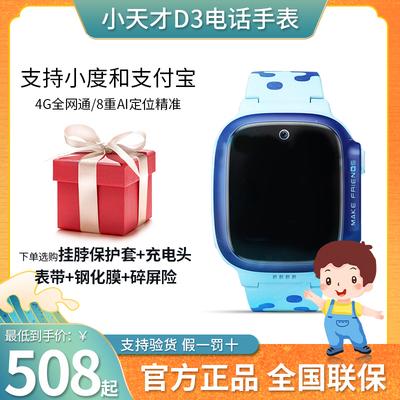 小天才电话手表d3/D2视频通话防水定位男女孩学生全触摸屏4G全网