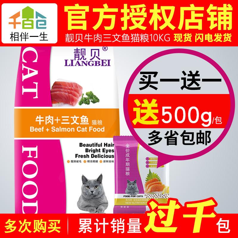 靓贝猫粮牛肉三文鱼成猫猫粮流浪猫粮十公斤 成猫猫主粮10kg,可领取10元天猫优惠券