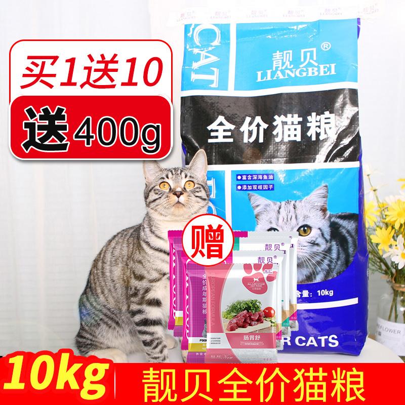 128.00元包邮靓贝猫粮海鱼味猫粮10公斤幼猫成猫深10kg流浪猫猫粮成猫猫咪主粮