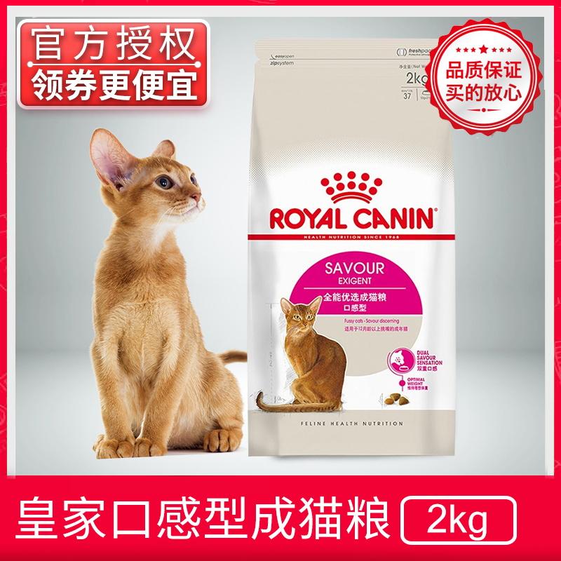皇家猫粮ES35口感型挑嘴成猫粮2kg 猫咪主粮挑嘴猫成猫粮多省包邮,可领取5元天猫优惠券
