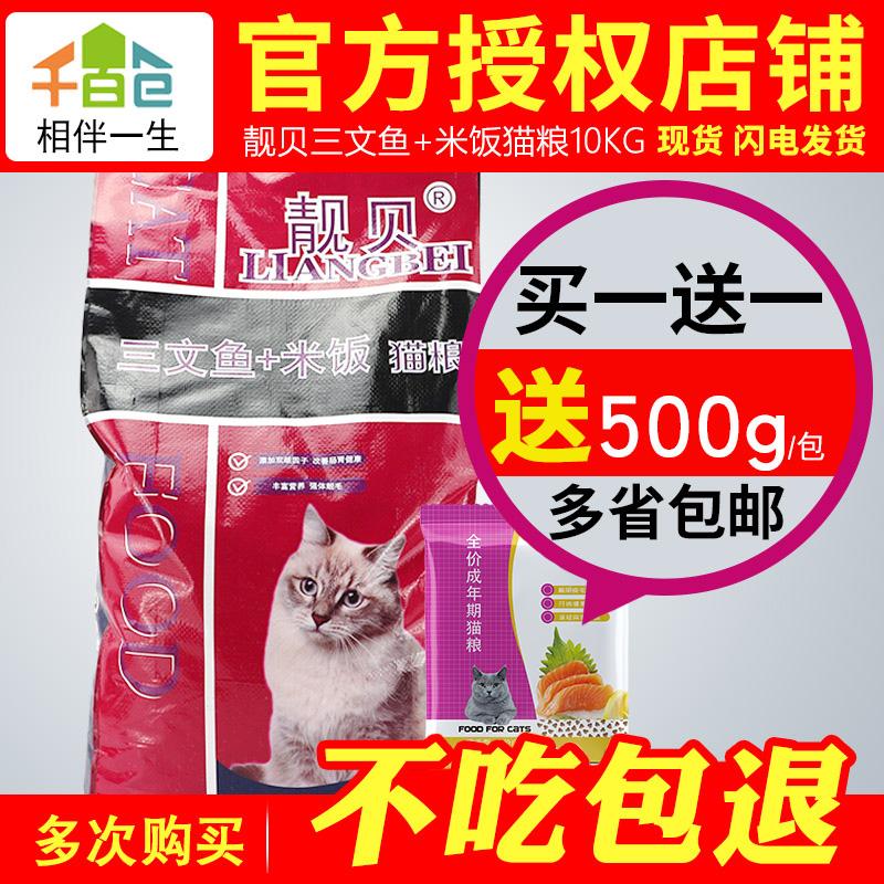 靓贝 成猫猫粮10kg 三文鱼米饭猫粮流浪猫猫粮猫咪主粮十公斤包邮,可领取5元天猫优惠券