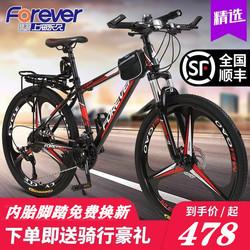上海永久山地车自行车成年男变速女式单车青少年学生减震越野赛车