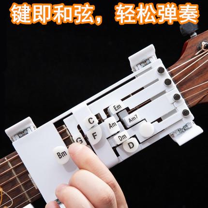 吉他弹唱秒会神器和弦辅助神器左手一键和弦器按键助弹自动档挡新