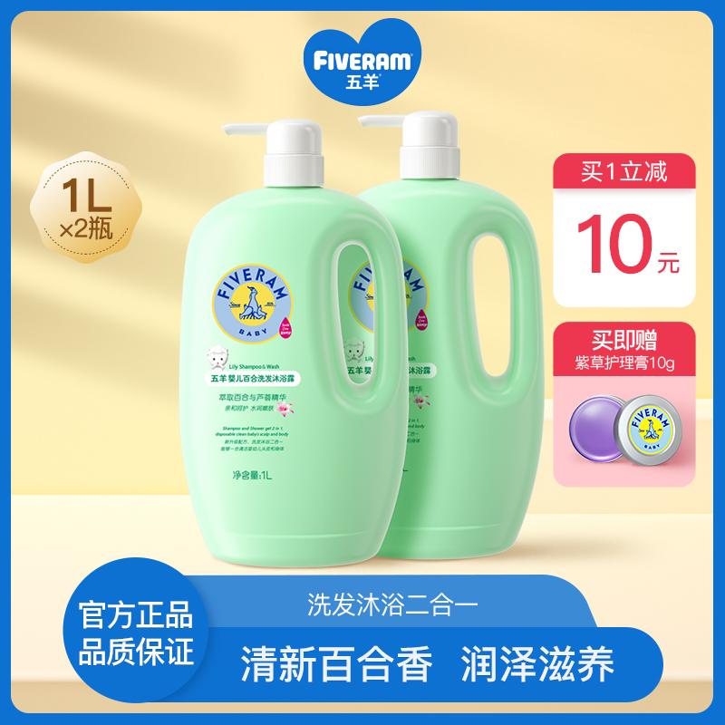 五羊婴儿洗发沐浴露二合一1L 宝宝儿童百合洗发水沐浴乳洗护用品