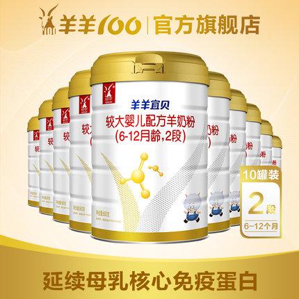 【羊羊100旗舰店】羊羊宜贝羊奶粉金钻婴幼儿系列2段800g*10罐