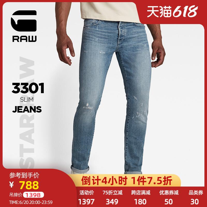 G-STAR RAW2021春夏新款男士3301经典系列磨毛修身牛仔裤51001