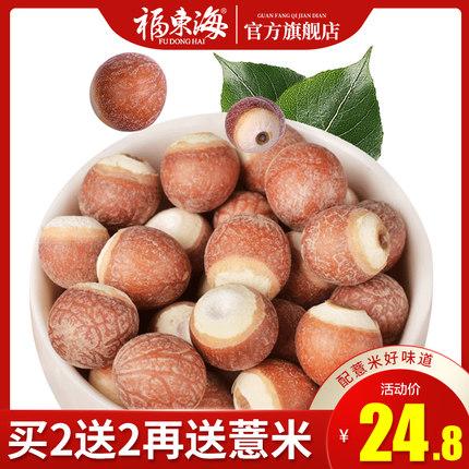 福东海广东肇庆芡实米鸡头米茨实新鲜欠实干货芡实买1送1共500克