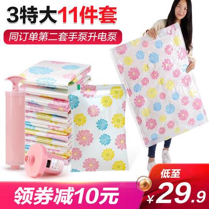 百易特真空压缩袋11件套加厚行李箱收纳袋特大棉被衣服整理袋送泵