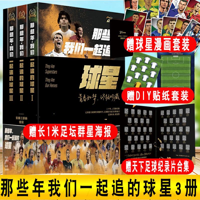 赠海报+漫画套装+书签+纪录片】那些年我们一起追的球星1+2+3 全套3册 天下足球20周年纪念版出版书籍二十年青春三部曲马拉多纳传
