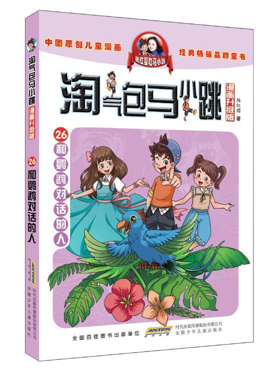 RT正常发货 正版 和鹦鹉对话的人/淘气包马小跳(漫画升级版) 9787570705696 杨红樱 安徽少年儿童出版社 少儿 书籍