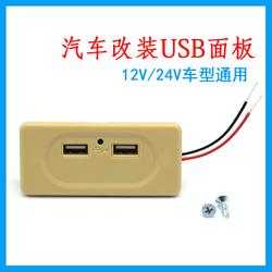 汽车改装充电器usb插座面板双充电口车载加装12V房车后排车充快充