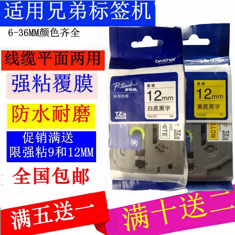 兄弟标签机色带12mm9 18 PT-E100B/D210/D200/P300BT打印纸标签带