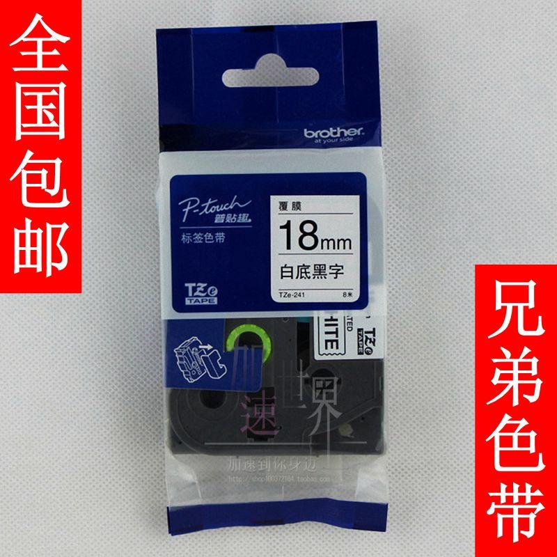 兄弟标签机色带18mm12 9 pt-18Rz/2030/E300打印纸TZ国产TZe-241
