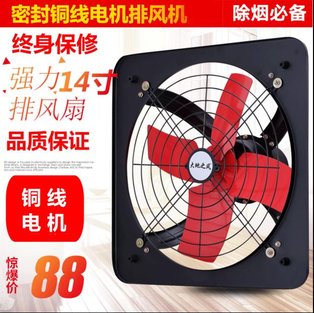 14 дюймовый мощный привлечь вентилятор кухня строка вентилятор привлечь ламповая копоть окно стиль домой тихий большой сумма промышленность проветривать вентилятор