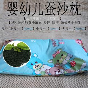 蚕砂枕头婴儿童蚕砂蚕屎定型防偏头真丝新生儿幼儿园0-1-3-6蚕砂