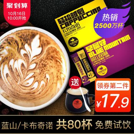 第2件17.9元共80杯送套杯 中啡咖啡粉蓝山卡布奇诺速溶咖啡条袋装