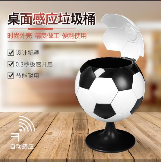 Zhiyue志岳智能感应垃圾桶创意足球家用欧式时尚客厅厨房卫生间