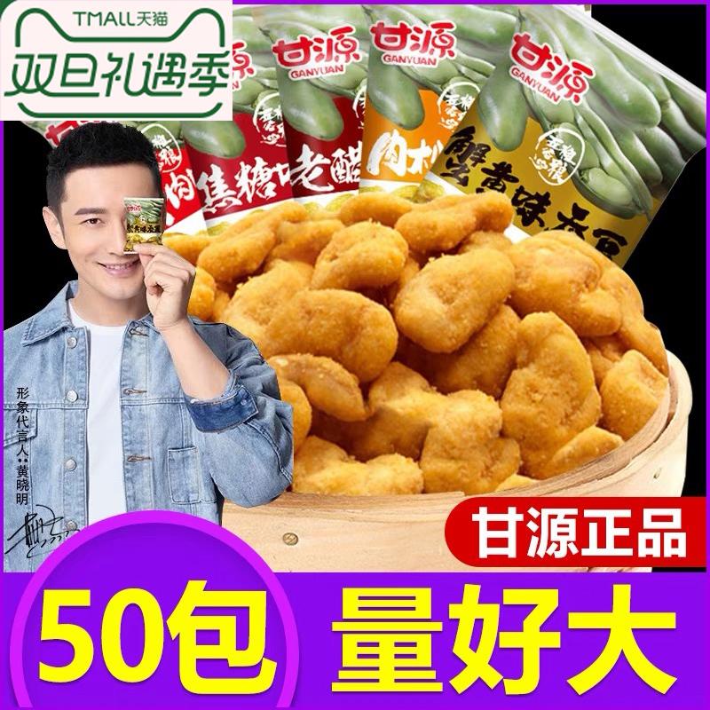 甘源蟹黄蚕豆