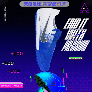天朗足球nike phantom vnm tf足球鞋