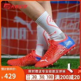 天朗足球 彪马PUMA ULTRA 3.3 MG 中端人造草足球鞋106526 01
