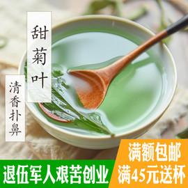 甜菊叶50g正品 甜叶菊然天甜味代糖低糖代用级花茶特花草茶叶发批
