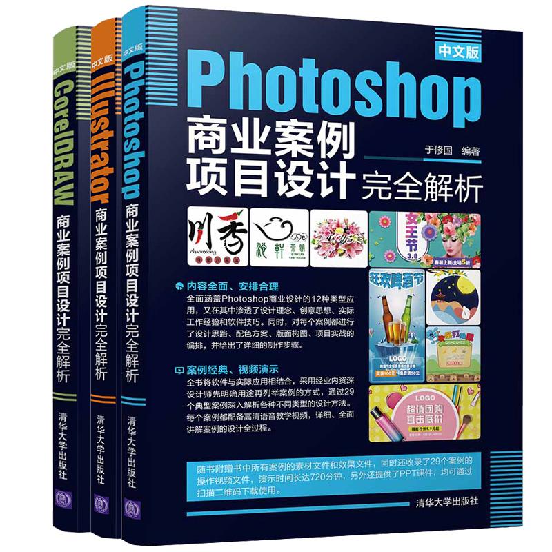 中文版Illustrator+Photoshop+CorelDRAW商业案例项目设计完全解析3册 清华社CorelDRAW2018图形图像美工 PsCC Illustrator ai书籍