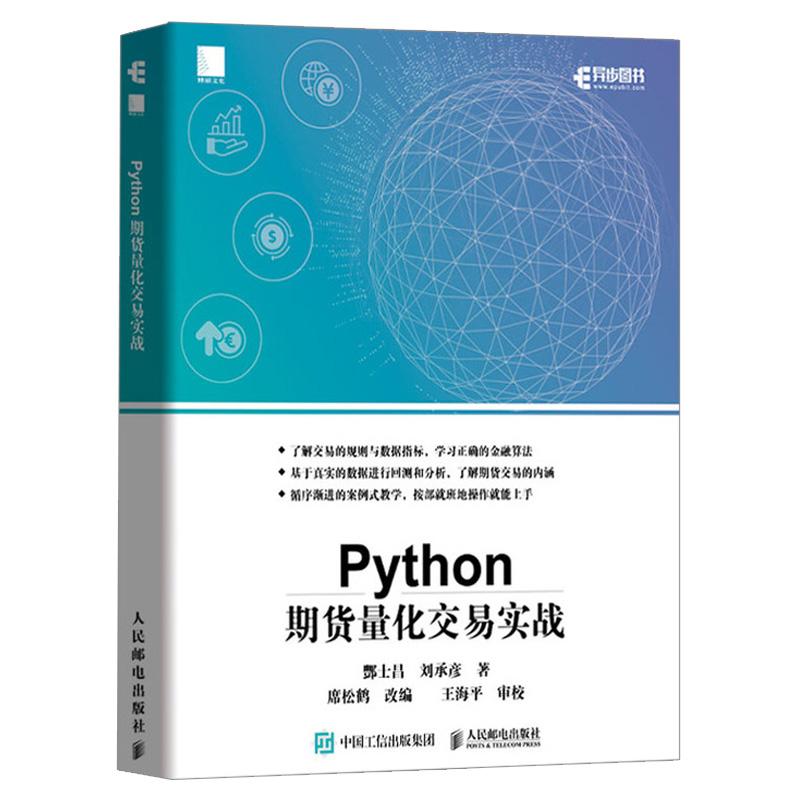 Python期货量化交易实战 Python量化交易入门 量化交易实战教程书籍程序化交易 自动化交易 基于python的金融分析 金融大数据书