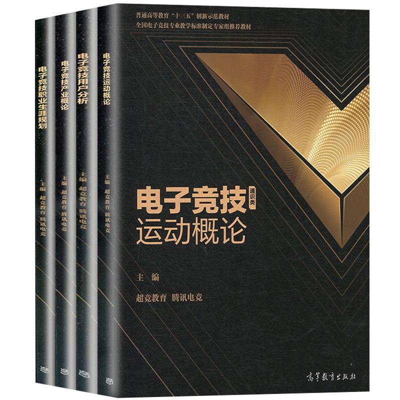 热销6件五折促销电子竞技运动概论+产业用户书籍