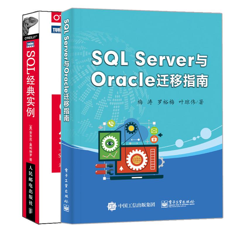SQL Server与Oracle迁移指南 +SQL经典实例 2册 OpenCV编程教程 计算机视觉技术 包含150多个SQL常见问题及其解决方案数据库书籍,可领取3元天猫优惠券