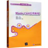 高职高专机电类工学结合模式 9.1应用教程教程 社书 现货 MasterCAM应用教程 教材9.1教程入门基础 MasterCAM 清华大学出版