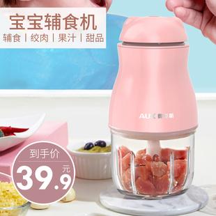 奥克斯宝宝辅食机婴儿料理机小型迷你多功能家用榨汁绞肉机搅拌机