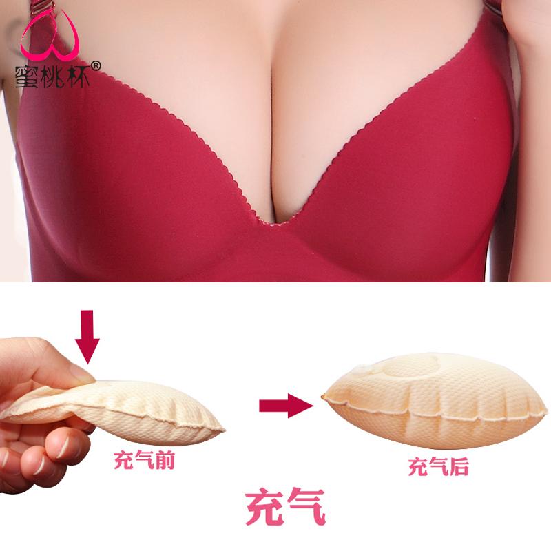 升级版!充气文胸垫魔术胸垫胸垫内衣插片空气垫 自由加厚胸垫