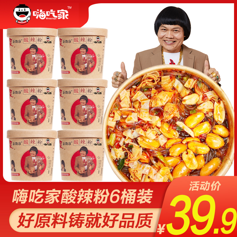 Haichijia hot and sour noodles 6 barrels of Chongqing instant noodles full case of sea food snail vermicelli