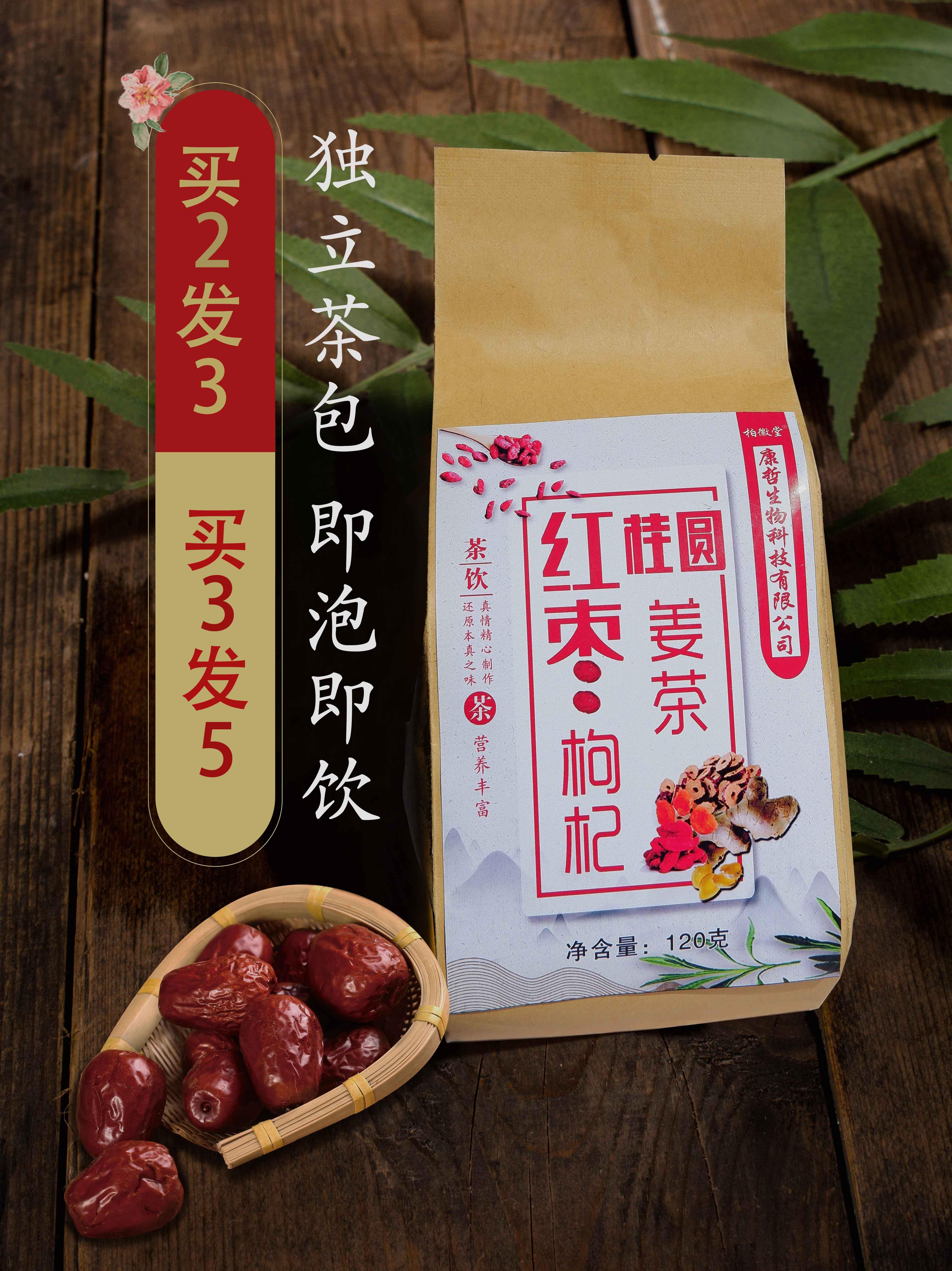 送杯子】30小包红枣桂圆枸杞茶叶组合型花草茶泡水玫瑰水果姜茶女