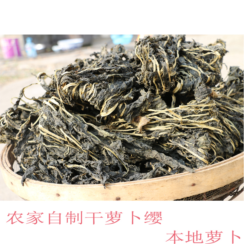 Local green vegetables white radish leaf dry goods 500g self production and self marketing