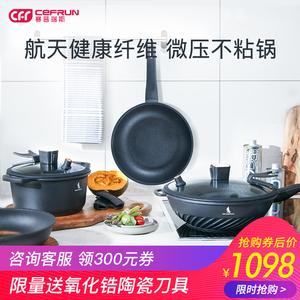 领300元券购买赛普瑞斯战马厨房烹饪锅具不粘锅