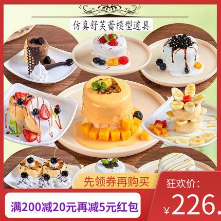 仿真舒芙蕾甜品模型假焦糖味舒芙蕾蛋糕水果面包道具橱窗展示装饰