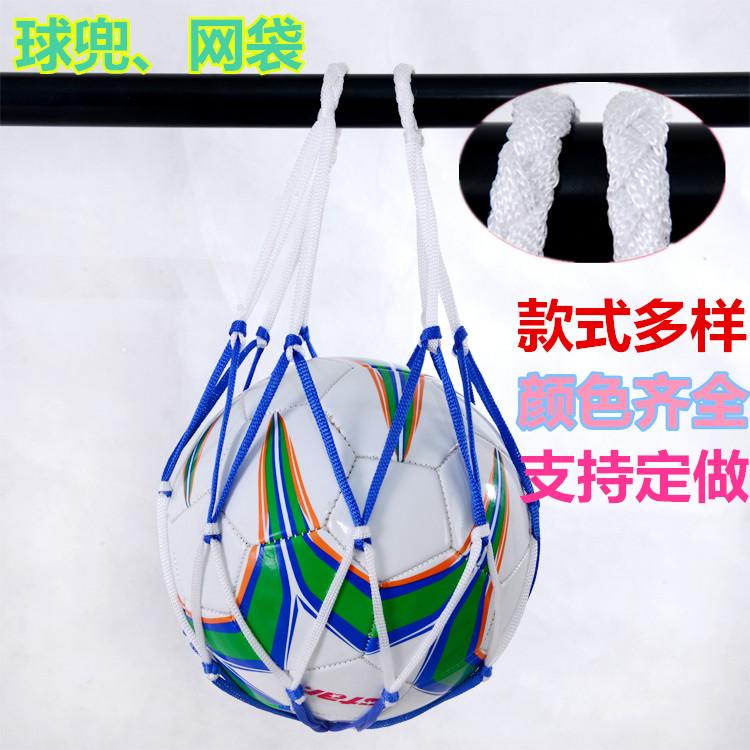包邮装球网兜球袋可装1球单个球兜排球足球篮球网袋篮球包/篮球袋