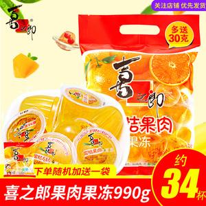 喜之郎蜜桔果肉果冻990g儿童学生休闲糖果果冻布丁大包装零食