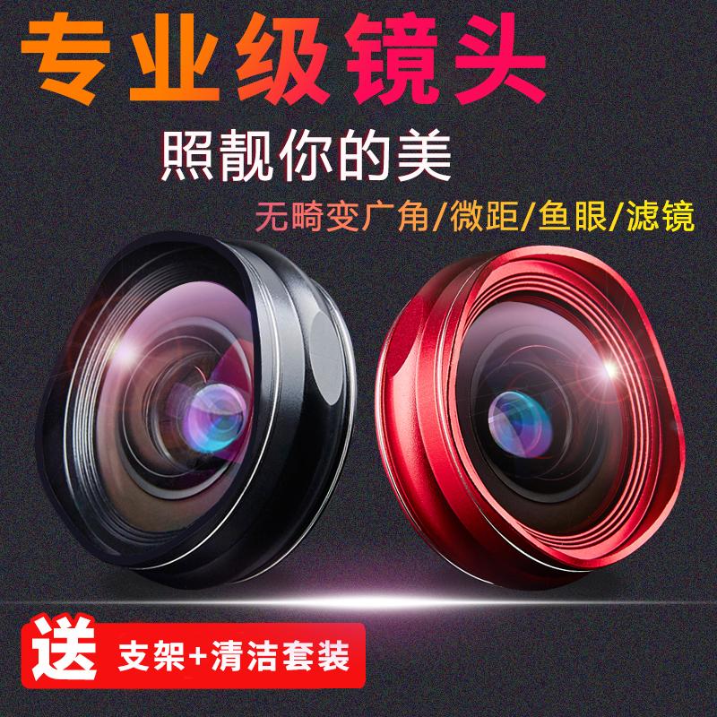 手机镜头通用单反苹果高清无畸变广角微距瘦脸iPhone7x抖音摄像头