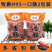 牧爵惠民H95台湾一口肠1kg*2袋台式亲亲肠便当小香肠台湾风味烤肠