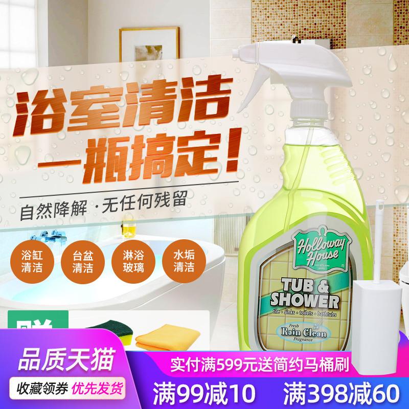 好为家淋浴房浴缸洗脸盆瓷砖清洁剂油脂肥皂垢中性水垢清洁剂去污