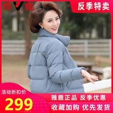雅鹿中年人妈妈羽绒服女装短款外套中老年棉衣服2020新款冬装洋气