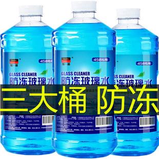 3大桶汽车玻璃水冬夏季防冻非浓缩车用雨刷精雨刮净清洗液剂用品价格
