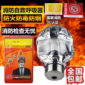 火灾逃生面具 消防面具 消防自救呼吸器 防毒防烟面具防火面罩