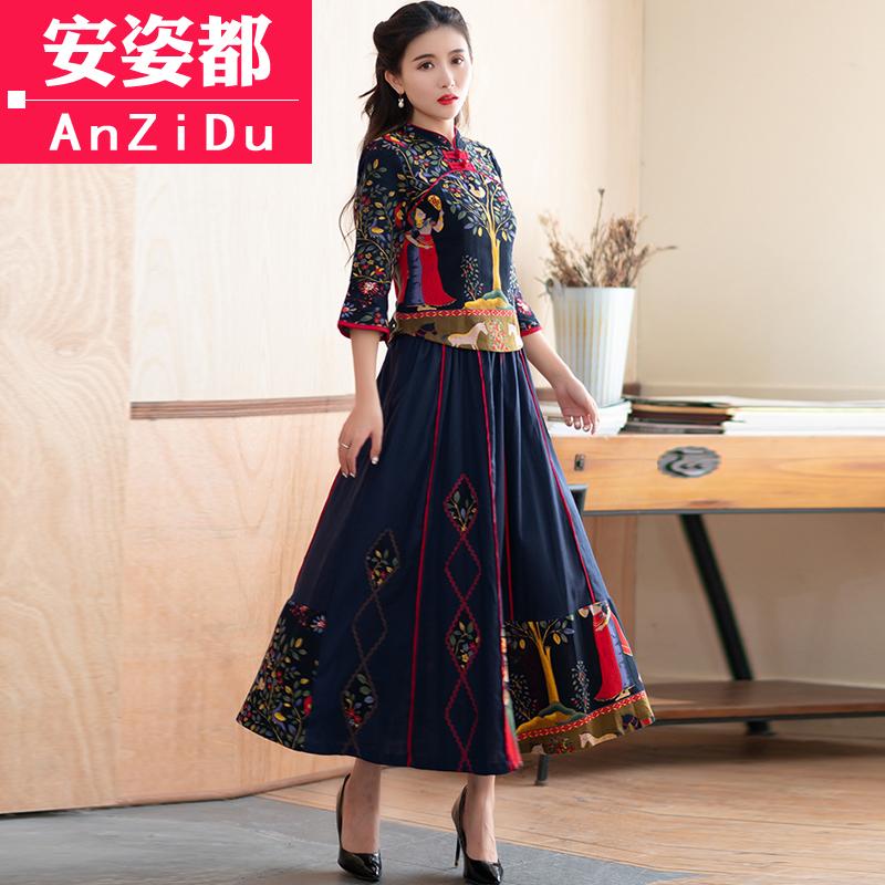 Национальная китайская одежда Артикул 599758646277